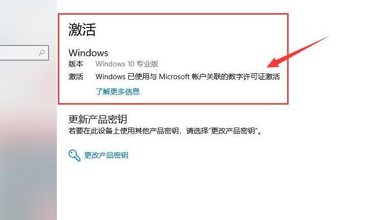 Windows10数字权利激活自动批处理版