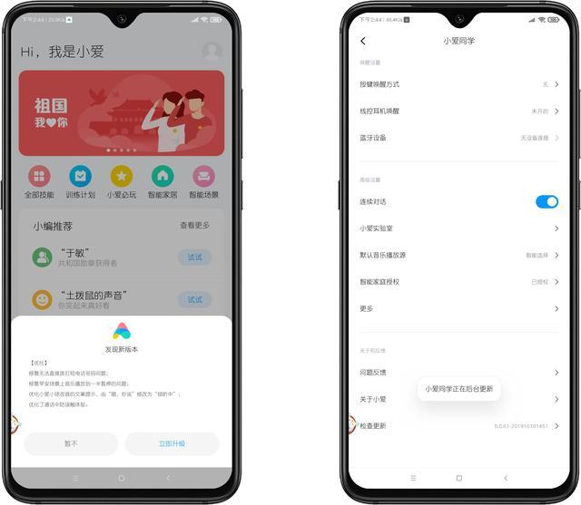 """小爱同学3.0内测版本新增""""男声""""和""""小球收音机""""2项功能"""