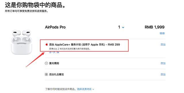 苹果新发布的AirPods Pro有哪些亮点和不足?果粉:忍住我就看看