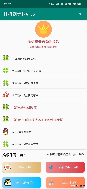 微信娱乐步数,一键同步微信和QQ步数,助你登榜、捐步第一