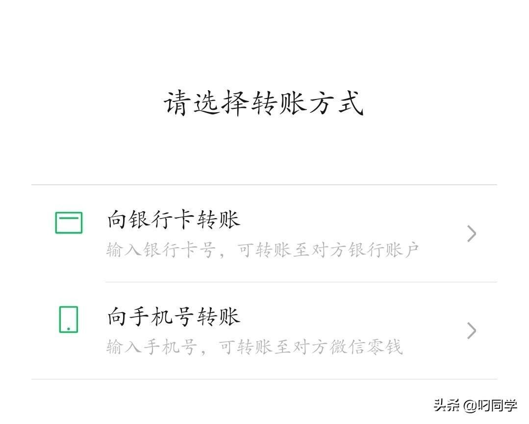 微信7.0.8内测推送,支持通过输入手机号转账!