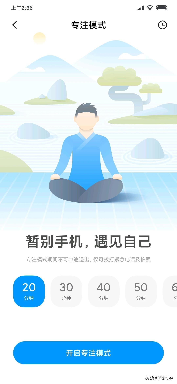 小米专注模式开启,暂别手机,遇见更好的自己,屏幕时间管理