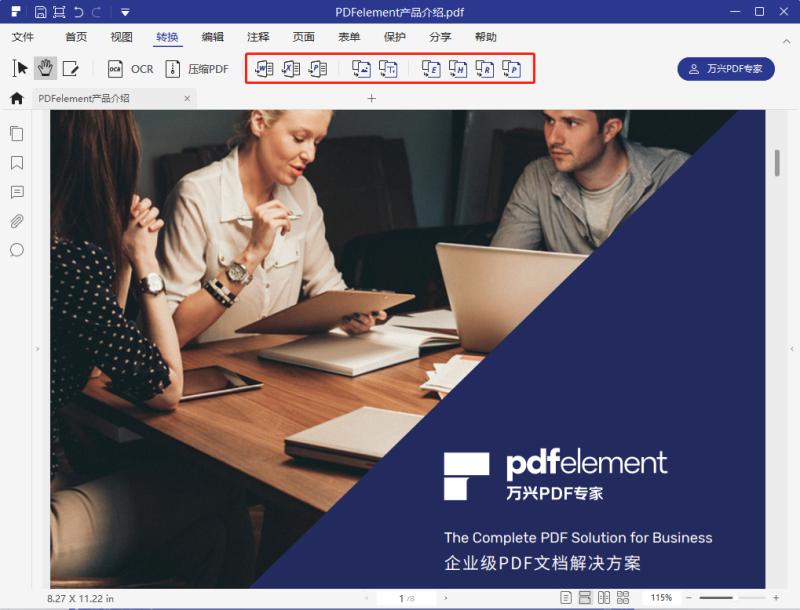 万兴PDF专家,你的PDF专用工具,中文汉化破解版