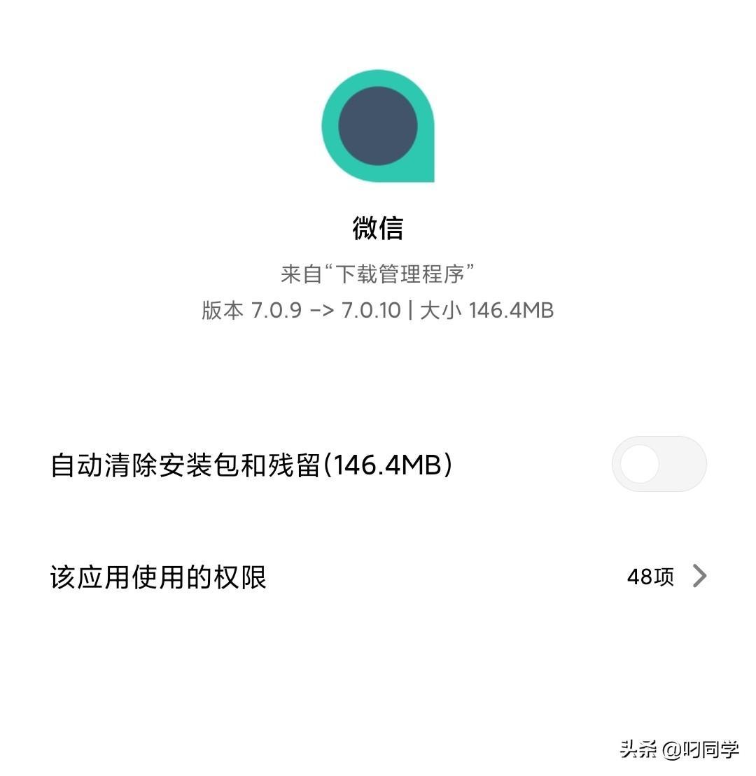 微信内测版7010更新,暗黑模式到来!重度微信用户福音