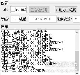 《电脑》京东618叠蛋糕一键做任务程序