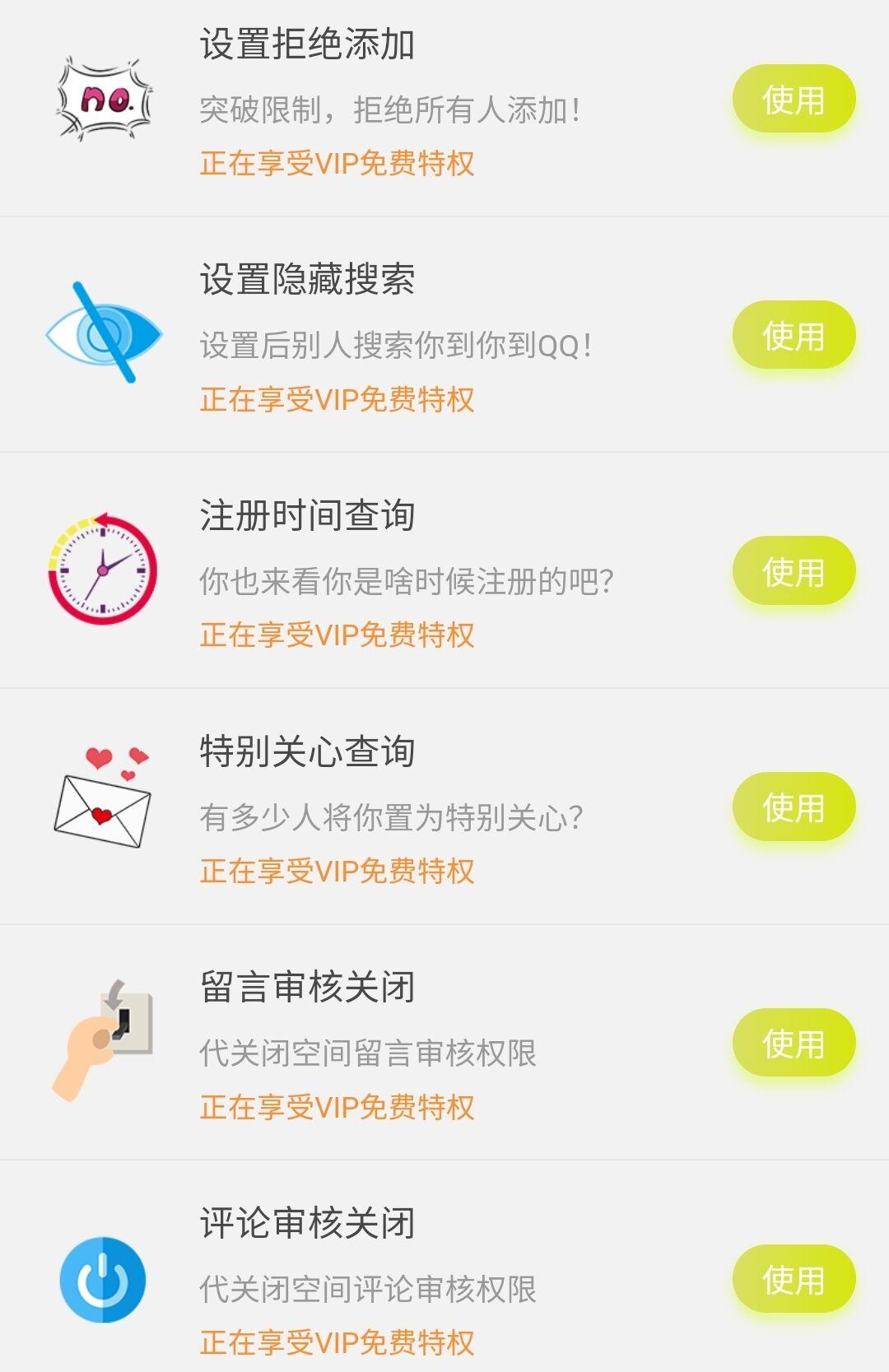 【白嫖】QQ用户福音!内含QQ一键签到,秒可破百名片赞!