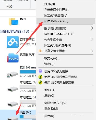 如何给U盘加密?不用装任何工具!