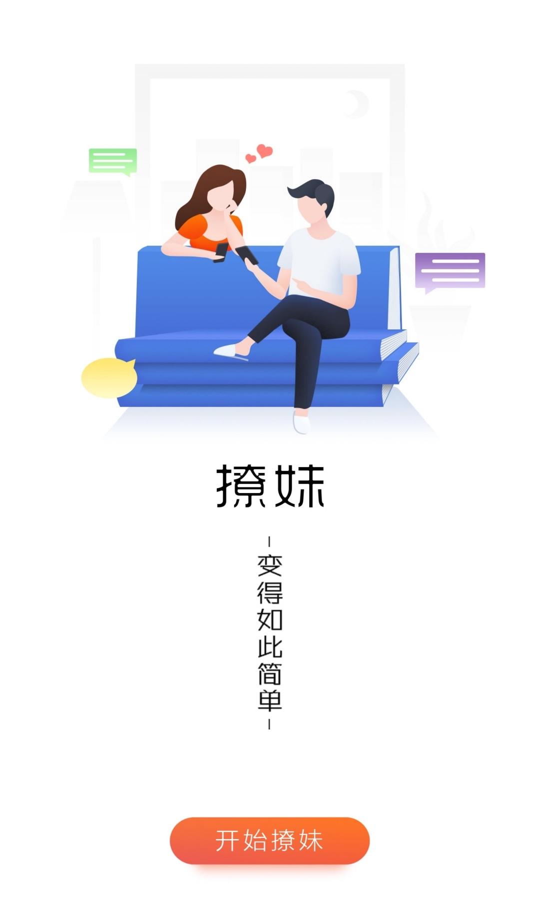 【分享】恋爱话术v9.9.9 破解会员版 登录即是永久会员 案例丰富
