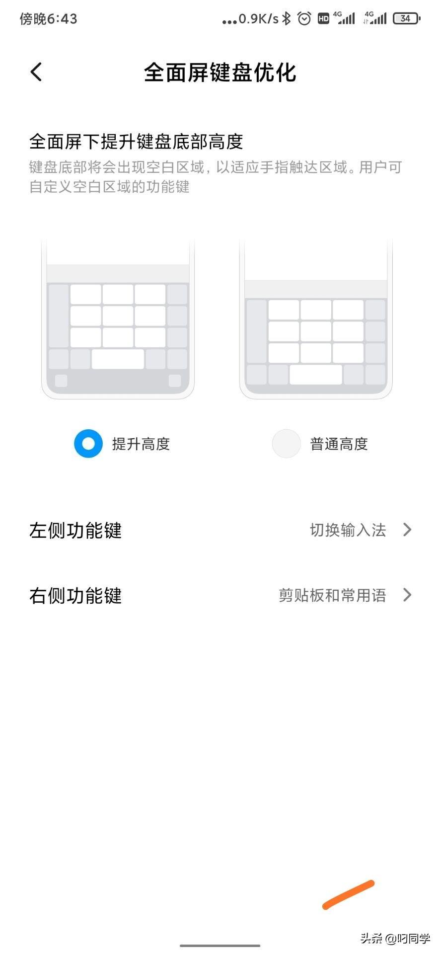 小米MIUI系统桌面及全面屏手势(小横条)内测,切换应用流畅,过渡动画无缝