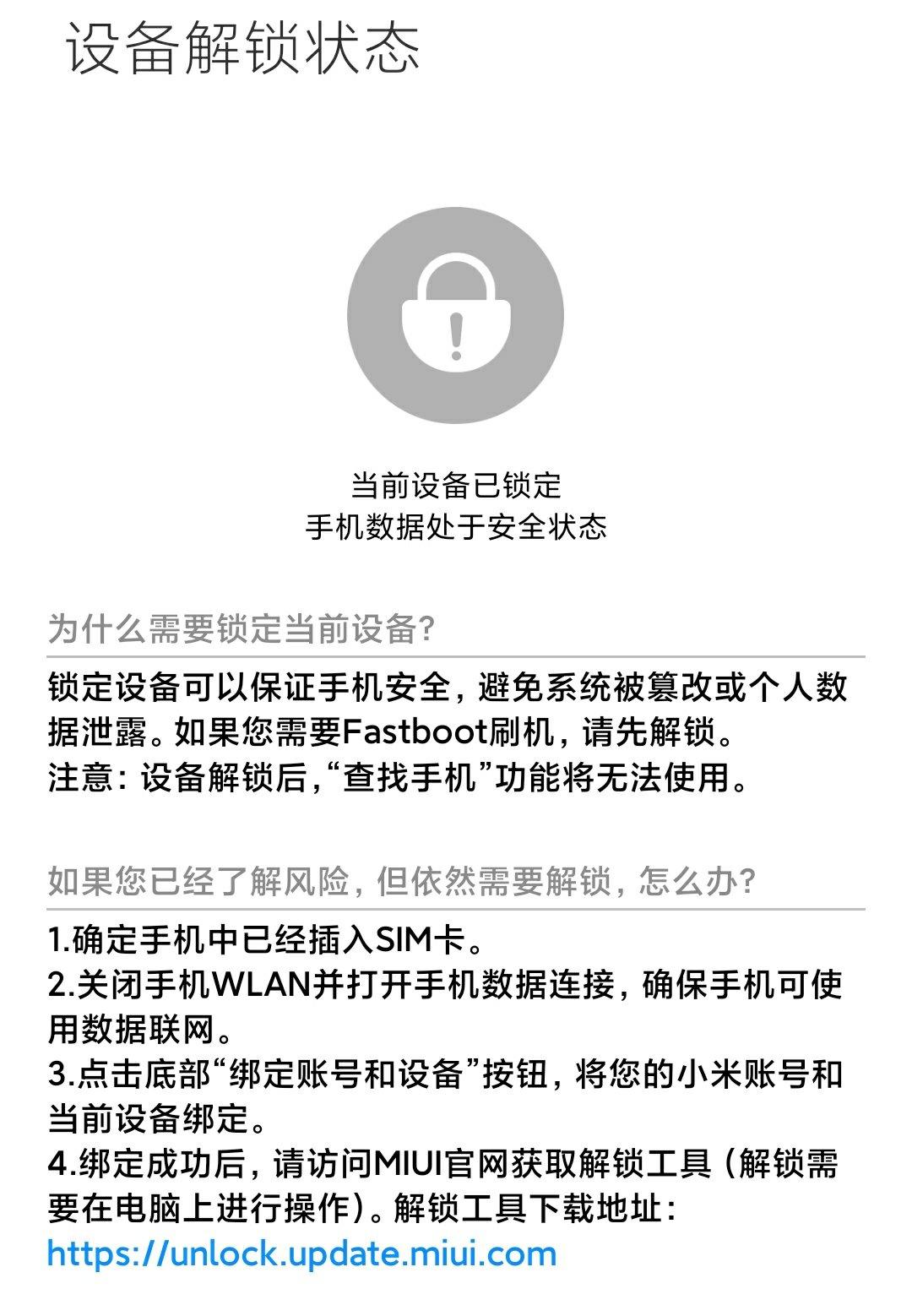[教程] 小米手机解锁 Bootloader 教程和常见问题
