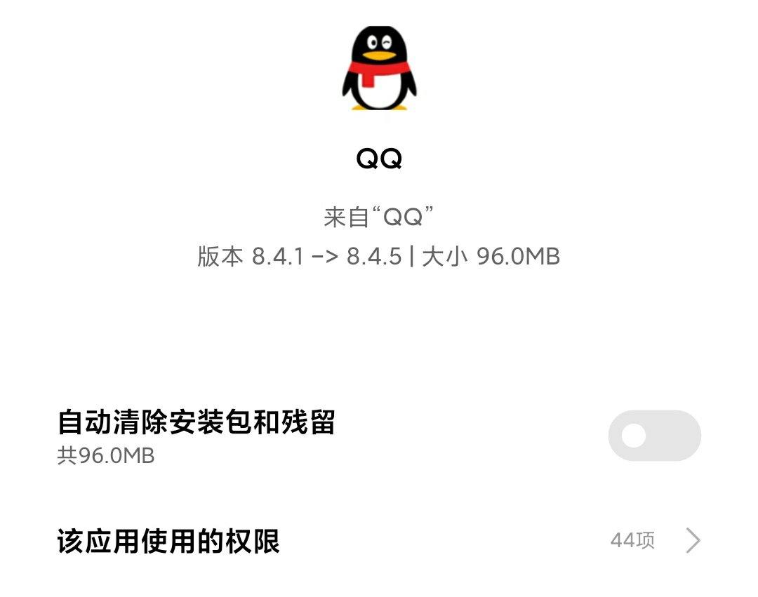 QQ V8.4.5测试版,无需内测权限直接使用!增加个性化设置