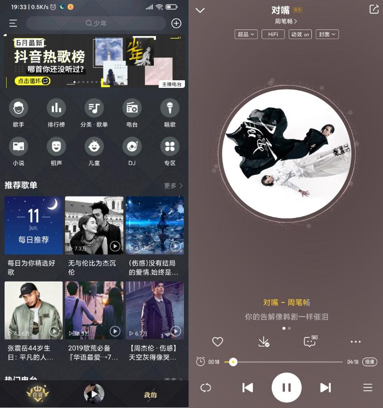 安卓 酷我音乐v9.3.4.0 解锁VIP版