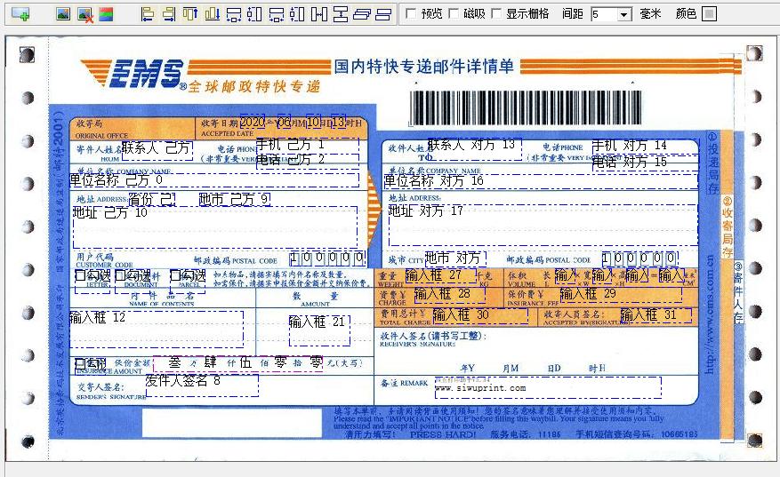 打印软件模板打印,超方便