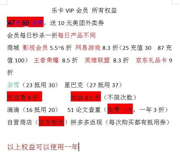 [线报]47充60话费!+送10美团券+白嫖 乐卡VIP年卡