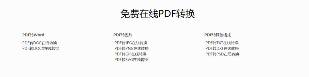 免费在线格式转换,支持200多种格式!PDF转Word开会员不可能的
