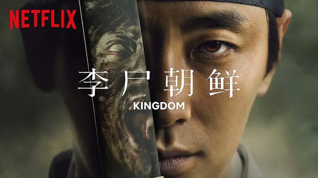 《王国/李尸朝鲜》来自古代的生化危机!史上跑得最快丧尸