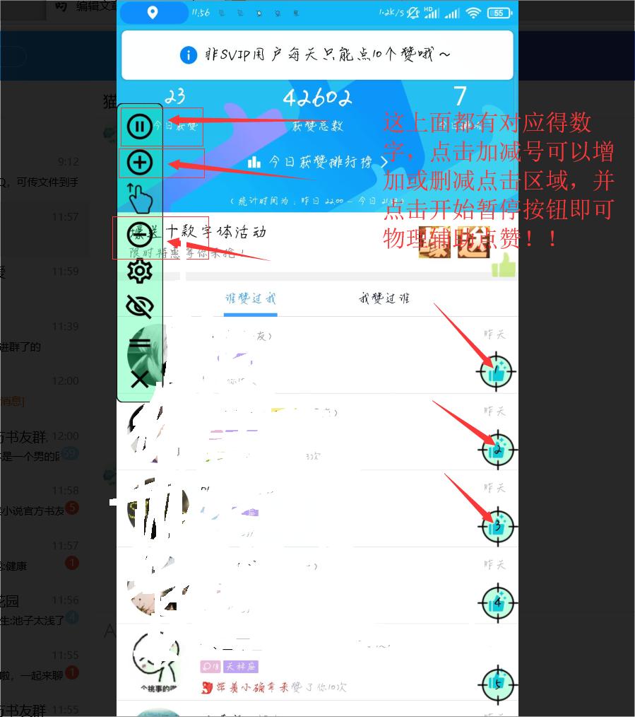 QQ名片点赞物理外挂-适用于QQ点赞太累,想偷懒的小伙伴们