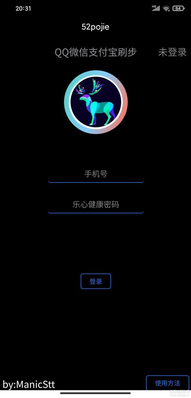 微信,QQ,支付宝免ROOT 刷步数 安卓APP!绿色版