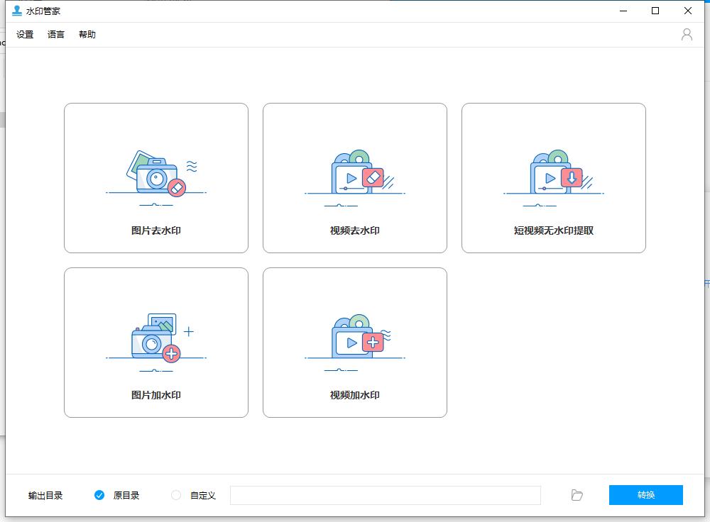 (水印管家)视频图片无脑-去除加入水印Apowersoft Watermark Remover