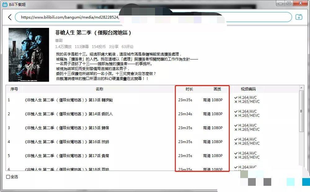 bilibili高清视频下载器,最高支持4k!