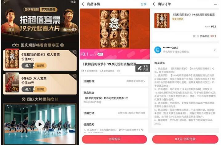 【国庆必备】支付宝支付0.1元 可19.9买一张电影票