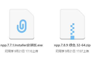 代码编辑器(Notepad++) v7.8.9官方中文版,含绿色-直装版!