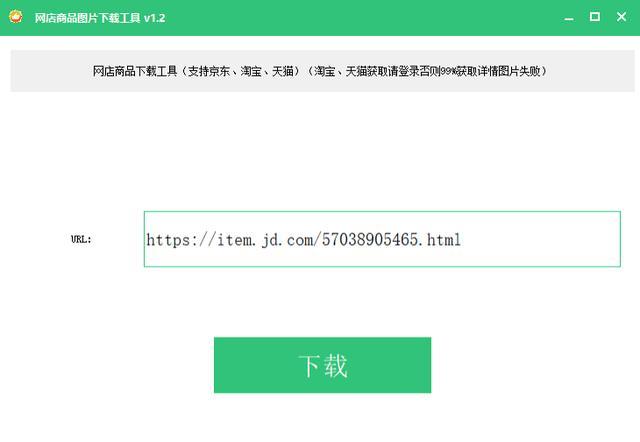 网店商品图片一键下载工具v1.2(支持京东、淘宝、天猫)高清无水印