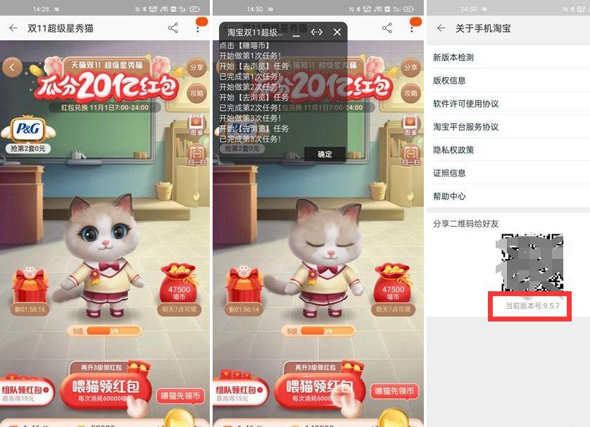 2020淘宝双十一超级星秀猫自动化脚本,高额奖励 防制裁版!