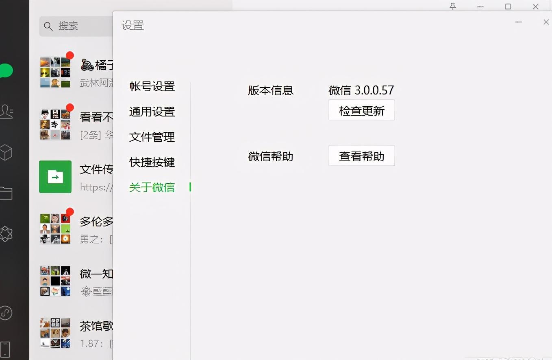 微信PC版 v3.0.0.57 多开&消息防撤回安装版+绿色版(带撤回提示)