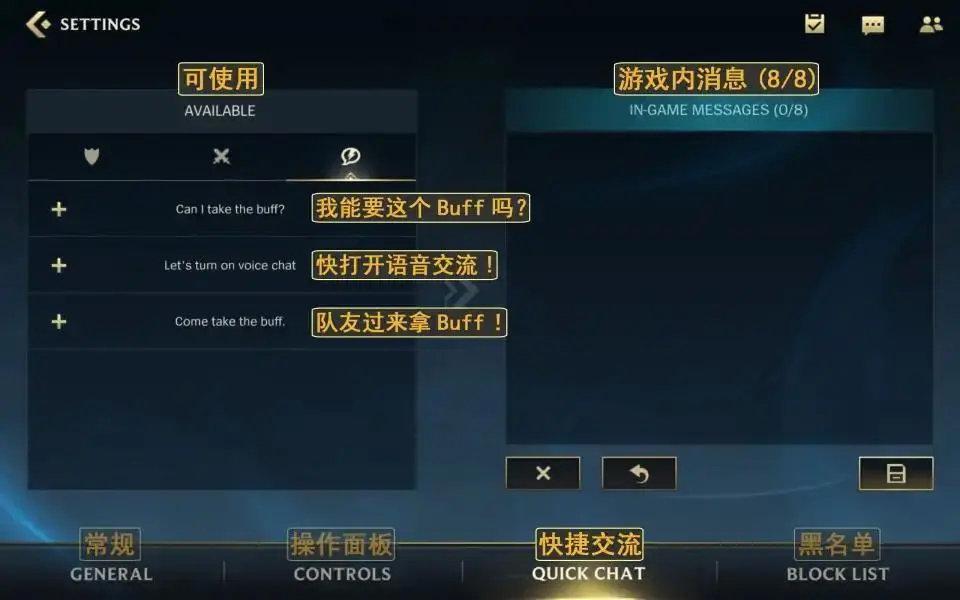 《英雄联盟手游》全方位界面翻译 | 攻略