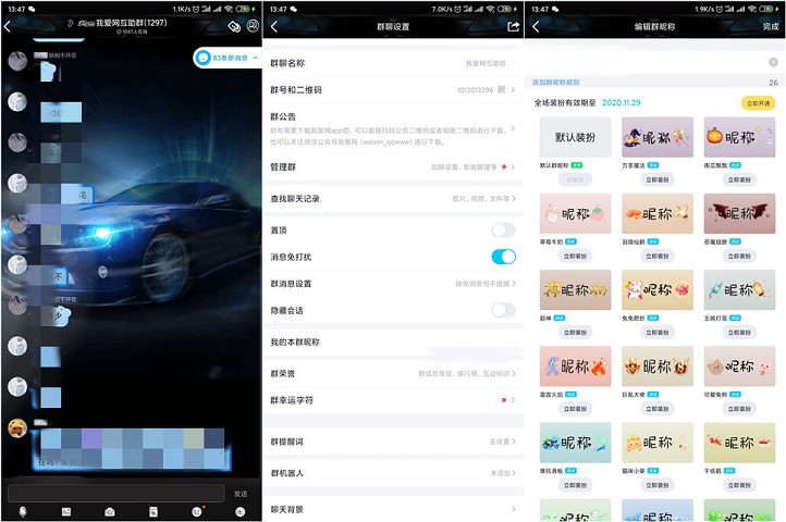 QQ上线动态群昵称功能 你就是群里最靓的崽
