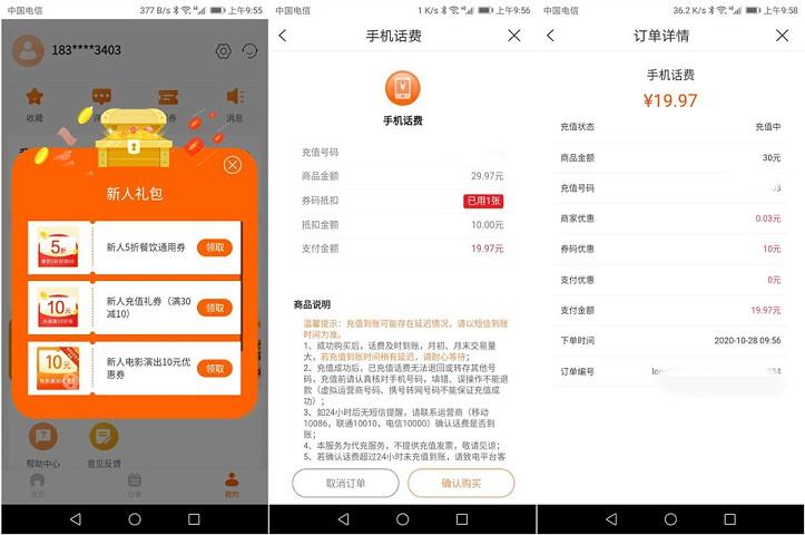 建行生活新用户20充值30元话费 三网可充 可微信支付