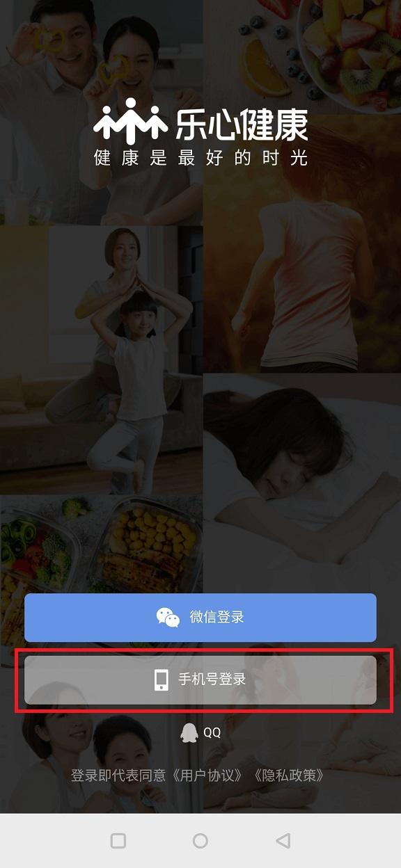 乐心健康刷步数[Ver1.3] 微信 QQ 支付宝 蚂蚁森林每天296g能量