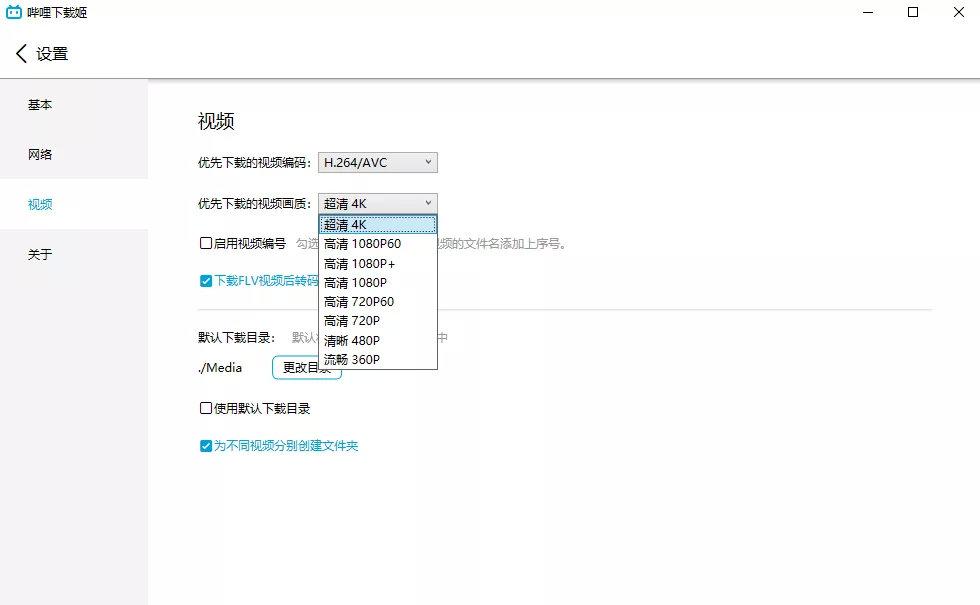 一款可以直接下载*哔哩视频*视频的软件!可下载4K清晰度