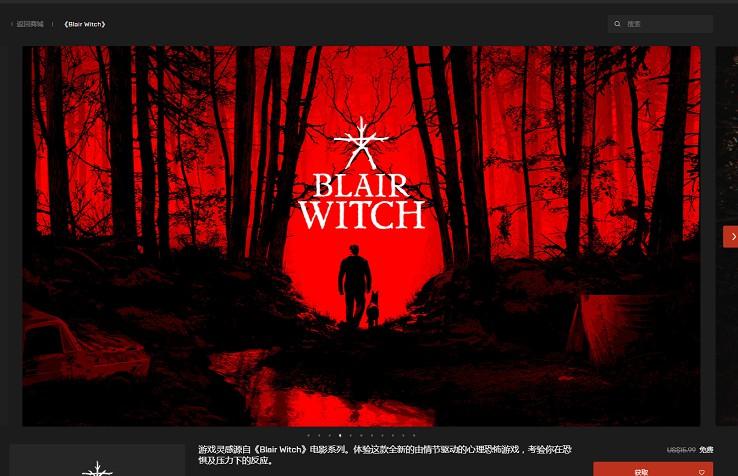 Epic商城免费领取《布莱尔女巫》《捉鬼敢死队:重制版》