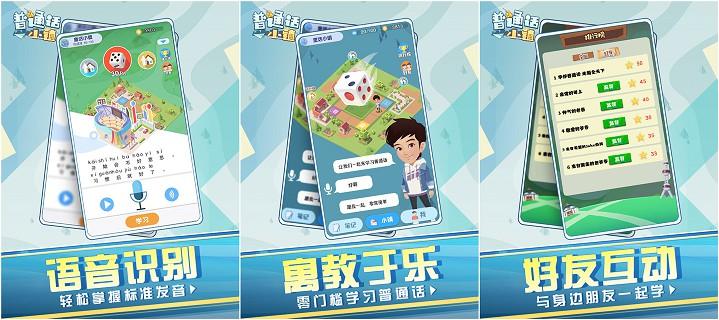 腾讯游戏《普通话小镇》将于11月5日正式上线