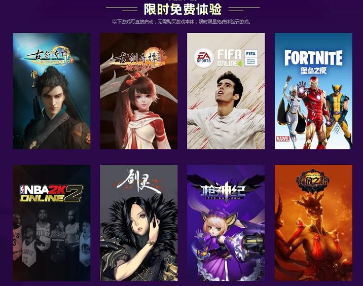 Wegame PC端体验云游戏 免费领取5Q币