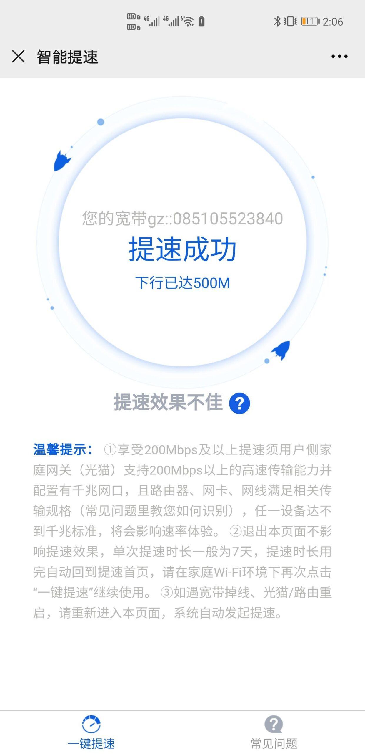 中国电信免费提速500兆 ,让你的宽带更快一些