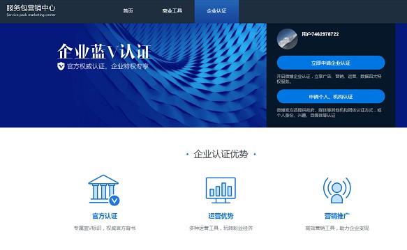 好消息!新浪微博企业蓝V免费认证