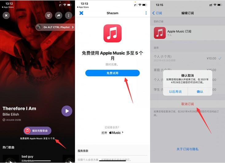 苹果手机用户免费领取1-5个月音乐会员