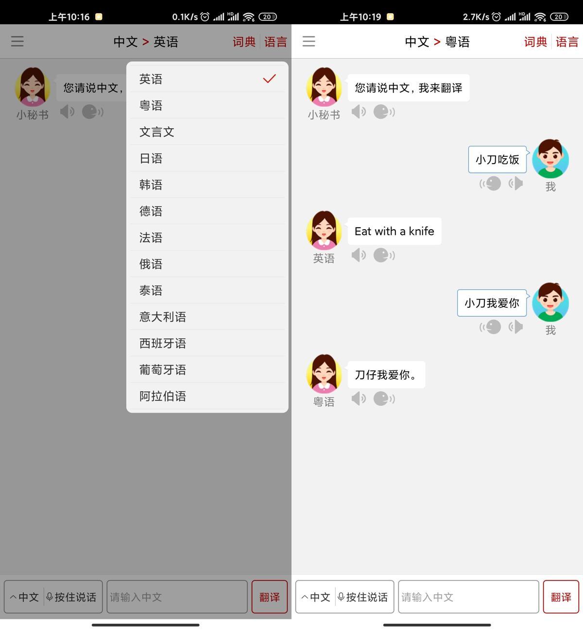 安卓同声翻译v5.2.2超级版,解锁VIP!清爽免广告,去后续升级
