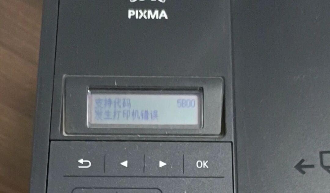 佳能打印机,报错5B00清零!一分钟搞定无需清零软件 G4000
