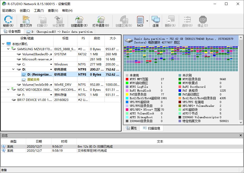 数据恢复R-Studio v8.15