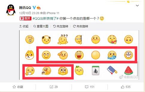 腾讯QQ继狗头表情后 又上线9个新表情