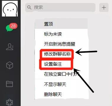 微信PC版3.1.0.29正式更新 可批量管理联系人