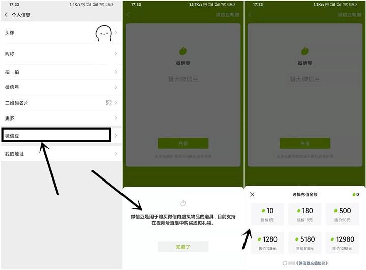 安卓版微信7.0.22正式更新 推出微信豆用于打赏主播