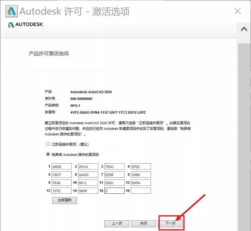 CAD 2020安装包破解版软件下载+详细安装教程+注册机