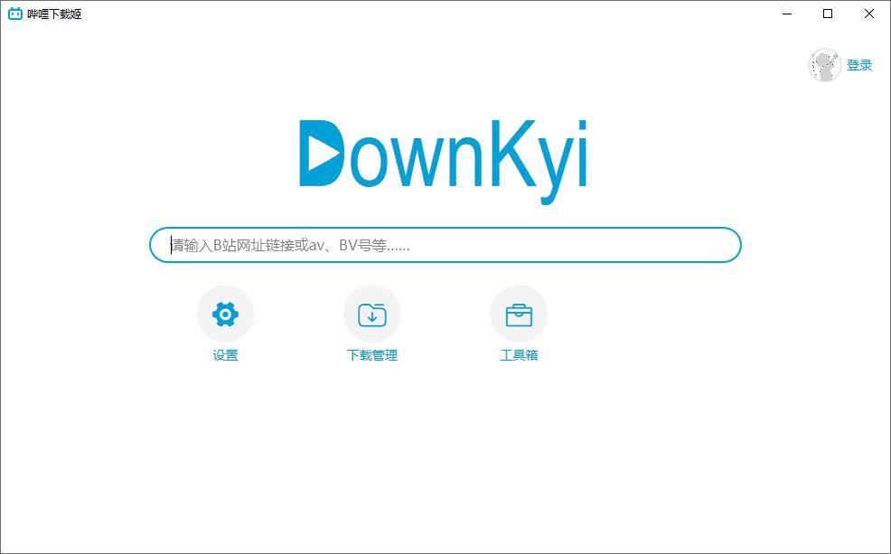 哔哩哔哩视频下载姬v1.3.3