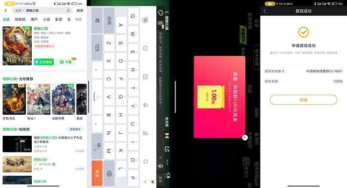 秒到1元现金 爱奇艺app发弹幕抢现金红包