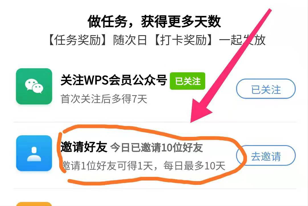 白给WPS会员,系统帮你做任务每天11+妥妥的!